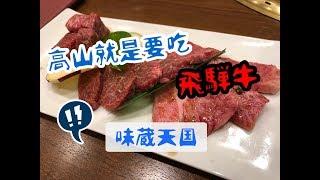 RG亂試吃-2 日本高山市 味藏天國 飛驒牛燒肉 飛騨牛焼肉