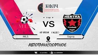КФЛЧ Мини футбол MLS 5 1 Герта