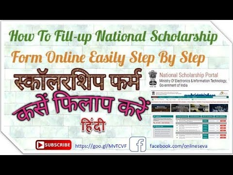 How To Apply For Pre-Matric & Post Matric National Scholarship Online 2017-18 (Step-By-Step Guide)