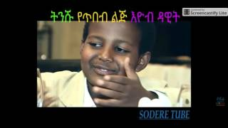 Young Actor Eyob Dawit's
