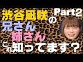 【豆知識】渋谷凪咲の兄さん姉さんこれ知ってます?【Part2】【NMB48】