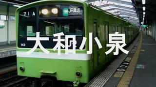 曲名は「ありのままでlovin'u」です。 京都からJR難波までの駅名を順番に歌います。 写真は自分で撮ってきました。 #駅名記憶向上委員会.