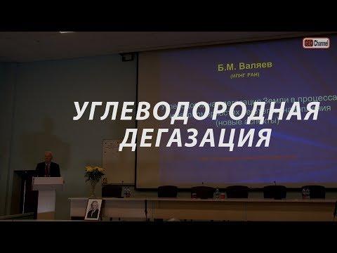 Углеводородная дегазация Земли в процессах и закономерностях нефтегазонакопления. Б.М.Валяев, ИПНГ