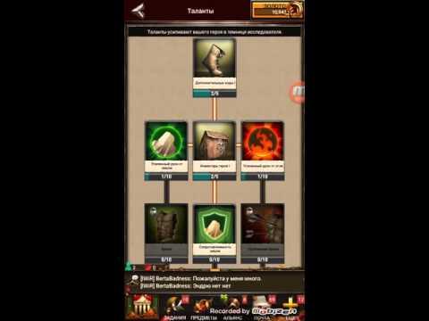 Обзор игры Game of War!