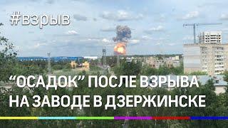 Дождь из Andquotпорохаandquot после взрыва в Дзержинске на заводе AndquotКристаллandquot