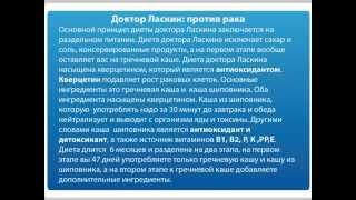 диета доктора Ласкина