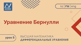 дифференциальные уравнения, 5 урок, Уравнение Бернулли