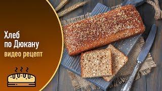 Хлеб по Дюкану — видео рецепт