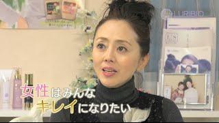 【ルリビオご愛用歴10年】 女優『熊谷真実さん』がルリビオのエステに...