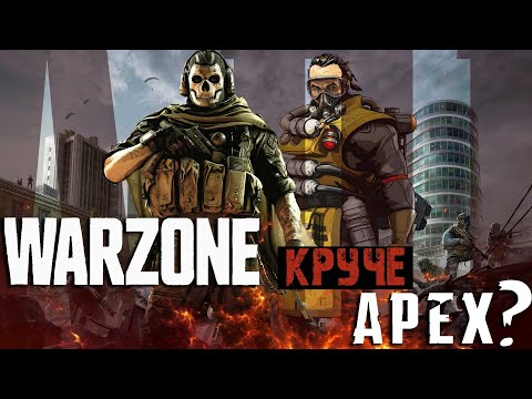 Call of Duty: Warzone - Неужели круче Apex ?