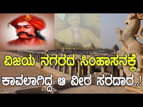 ವಿಜಯನಗರದ ಸಿಂಹಾಸನಕ್ಕೆ ಕಾವಲಾಗಿದ್ದ ಆ ವೀರ ಸರದಾರ..!The story of Vijayanagar..!