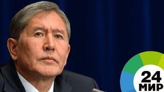 Алмазбек Атамбаев стал героем Кыргызстана - МИР 24