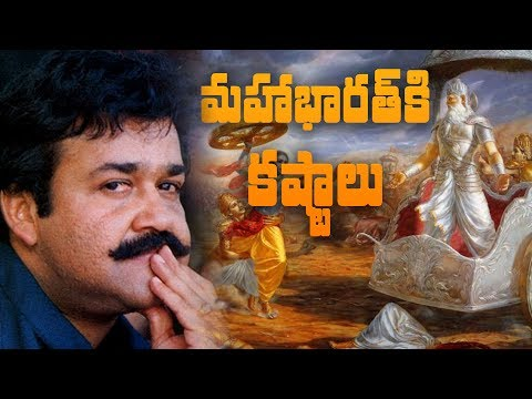 Problems for Mohanlal''s Mahabharatha    Randamoozham    #Mohanlal    #Mahabharatha    #Mahabharath