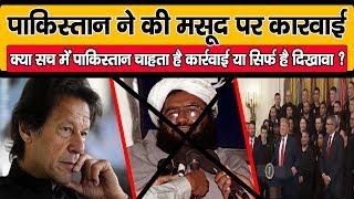 Pakistan ki Masood Par Karwahi Kya Sirf Ek Dikhawa Hai Ya Sach ? | Raj News Hindi India