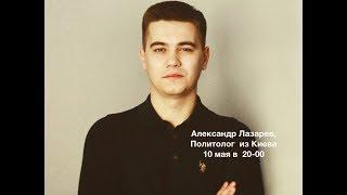 Украина:Куда ни кинь-всюду клин.Александр Лазарев,политолог(Киев) в прямом эфире