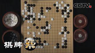 [棋牌乐] 2019年中国男子围棋甲级联赛总决赛:丁浩VS申真谞 20200520 | CCTV体育 - YouTube
