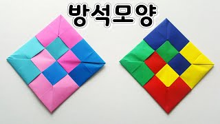 방석모양 종이접기 딱지종이접기 방석접기 딱지접기 전통문…