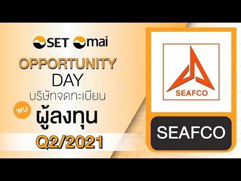 Oppday Q2/2021 บริษัท ซีฟโก้ จำกัด (มหาชน) SEAFCO