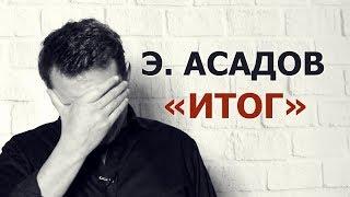 """Стих Э. Асадова """"Да, Вы со мною были нечестны"""" (Итог)"""