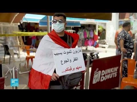 لبنان: حالتا انتحار يرجح أن سببهما الوضع المعيشي الصعب وسط أزمة اقتصادية خانقة!!  - 14:59-2020 / 7 / 6