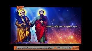 مديح لتمجيد بطرس وبولس الرسولان - الشماس بولس ملاك