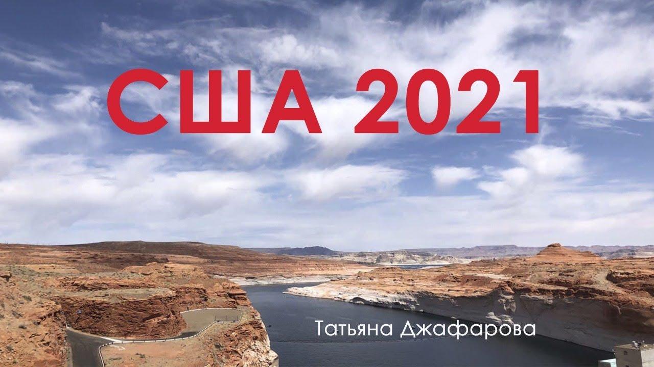 Путешествие в США 2021.