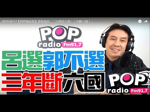 2019-09-17【POP撞新聞】黃暐瀚談:「呂選郭不選,三年斷六國!」