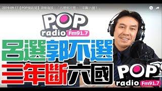 2019-09-17【POP撞新聞】黃暐瀚談:「呂選郭不選,三年斷六國!」 Video