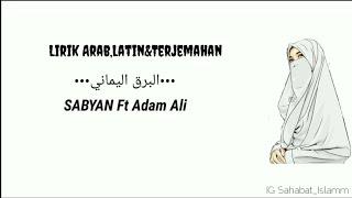 Al Barq Al Yamani - Nissa Sabyan ft Adam Ali [Lirik, Latin&Terjemahan]