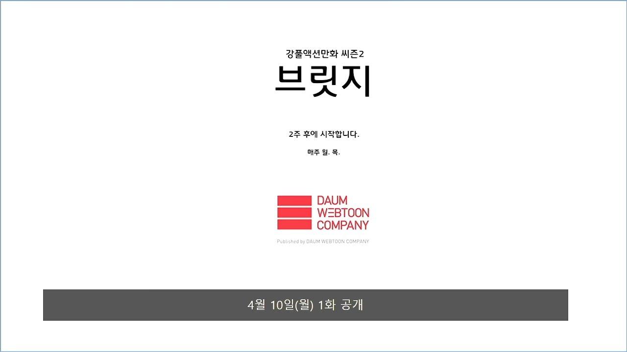 강풀 작가님의 신작 '브릿지' 예고편 공개  (0)