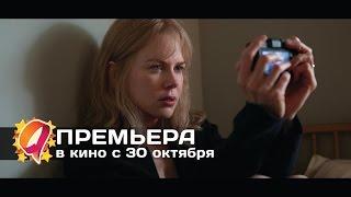 Прежде чем я усну (2014) HD трейлер | премьера 30 октября