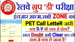 RRB GROUP D 2018 ALL ZONES PET ADMIT CARD जारी | Download Group D PET Admit Card