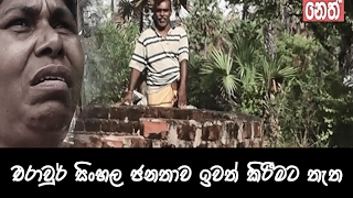 Balumgala Video 2017 02 17 ERAUR Resettlement