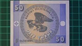 Обзор банкнота КИРГИЗИЯ, 50 тыйын, 1993 год, беркут, бона, купюра, бонистика, нумизматика, коллекция(Банкнота изготовлена на белой бумаге размером 90х70 мм. Преобладающий цвет банкноты - синий. В бумагу внедрен..., 2014-12-06T19:40:03.000Z)