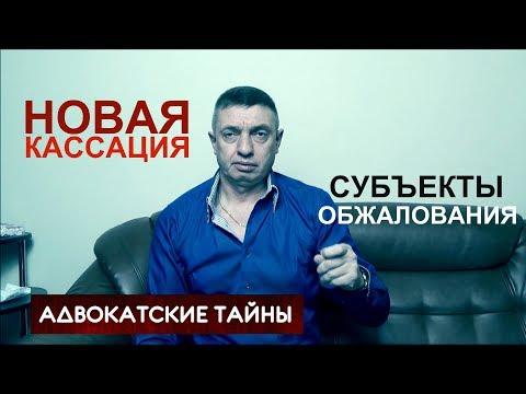 Новая КАССАЦИЯ / СУБЪЕКТЫ обжалования