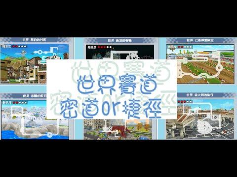 [跑跑日常] EP1 世界賽道密道or捷徑 - YouTube
