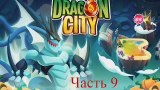 09 Немного поиграли. Dragon city (Город драконов). Прохождение на русском языке