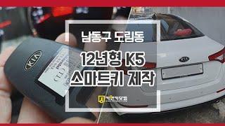 인천 남동구 기아차 K5 버튼으로 시동거는 열쇠 분실 …