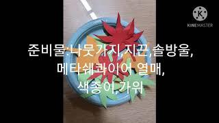 자연물 모빌만들기~^^
