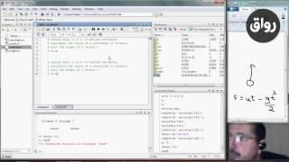 رواق : البرمجة باستخدام ماتلاب - المحاضرة 2 - الجزء 2