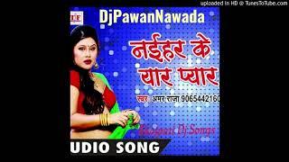 Naihar ke Yaar ho New Bhojpuri Hard Mixx Dj Pawan Na