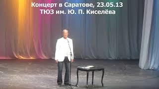 Михаил Задорнов. Концерт в Саратове, ТЮЗ им. Ю. П. Киселева, 23.05.13