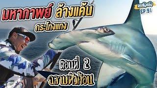 มหากาพย์ล้างแค้น2 ตอนฉลามหัวค้อน [หัวครัวทัวร์ริ่ง] EP.91