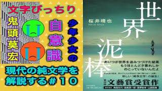 今回はつかつの読了した小説について語ろうと思います。 河出書房新社から出版された桜井晴也先生の『世界泥棒』です!おもろいよ! いくつ...