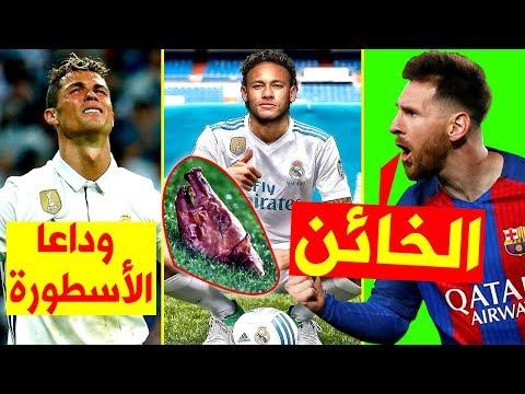 5 أشياء ستحدث بالتأكيد إذا إنضم نيمار إلى ريال مدريد!