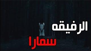 قصص جن : الرفيقه سمارا !!! (واقعيه)