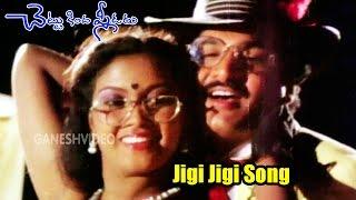 Chettu Kinda Pleader Songs - Jigi Jigi - Rajendra Prasad, Kinnera