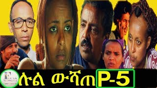 Download Video New Eritrean Film 2019 - LUL WUSHATE /ሉል ውሻጠ/ - Part 5 MP3 3GP MP4