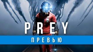Превью Prey: Один против инопланетян
