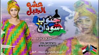 جديد عشه الجبل _يلا ويلا _ جنوب سودان _NEW2021